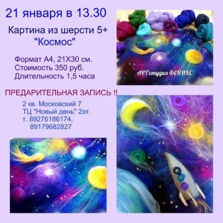 "Мастер-класс ""Картина из шерсти ""Космос"""