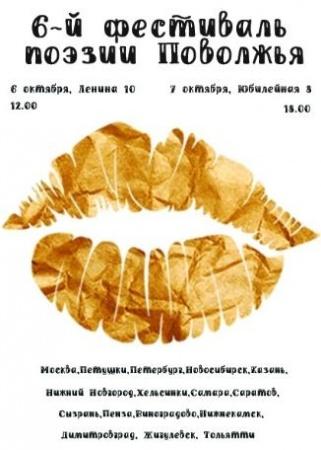 6-й фестиваль поэзии Поволжья.Торжественное открытие.