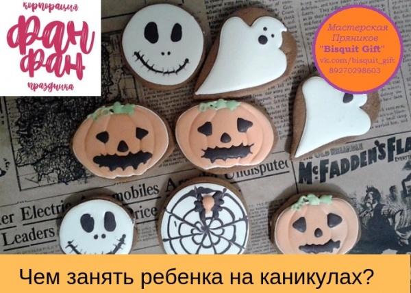 Мастер Класс «Хэллоуин Пряник Party»