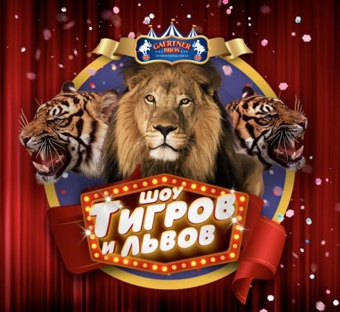 Шоу тигров и львов