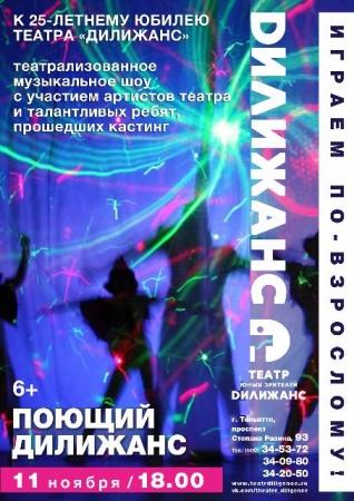 Театрализованное музыкальное шоу «Поющий Дилижанс»
