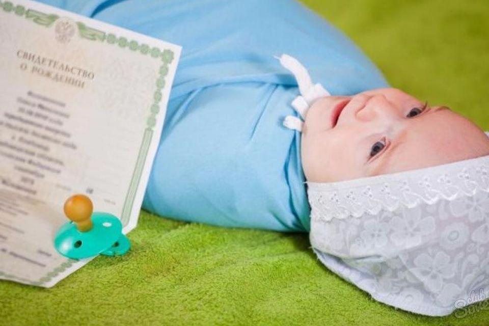 такие документы для новорожденного ребенка 2015 узкий