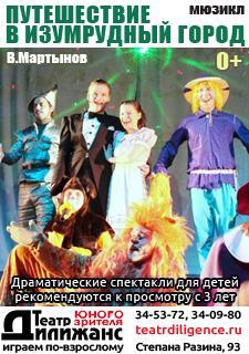 """Спектакль """"Путешествие в Изумрудный город"""""""