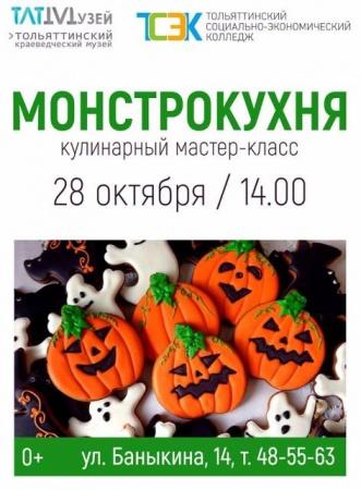 "Кулинарный мастер-класс ""Монстрокухня"""