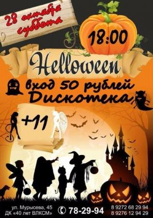 Halloween - дискотека