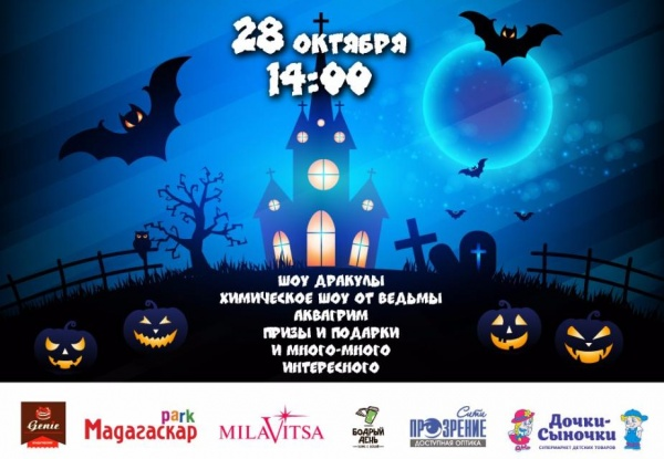 Праздник Halloween в Мадагаскаре