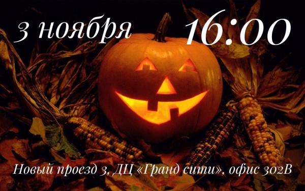 CтрашШшно интересный праздник-Хэллоуин