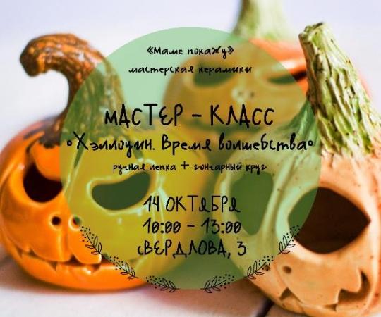 Мастер-класс по керамике «Хэллоуин. Время волшебства»