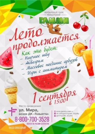 """Праздник """"Лето продолжается"""""""