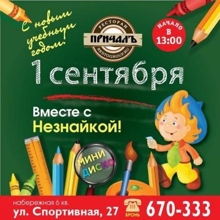 """Детская развлекательная программа """"Вместе с Незнайкой"""""""