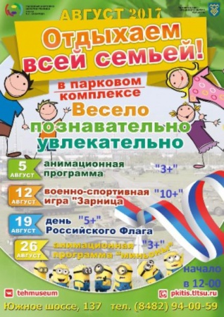 """Анимационная программа """"Миньоны"""""""
