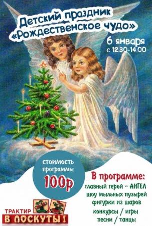 """Детский праздник """"Рождественское чудо"""""""
