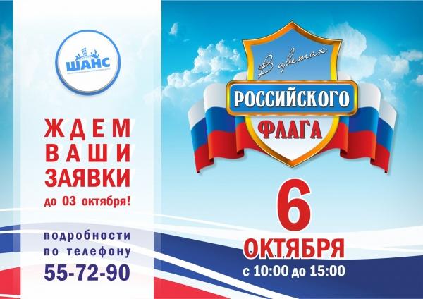 Военно-спортивная игра «В цветах российского флага».