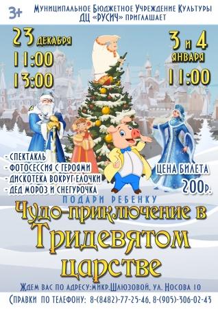 """Новогоднее представление для детей """"Чудо-приключение в тридевятом царстве"""""""