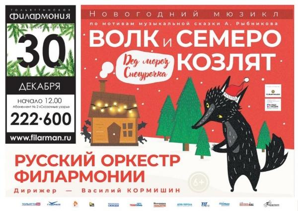 Новогодний мюзикл «Волк и семеро козлят»