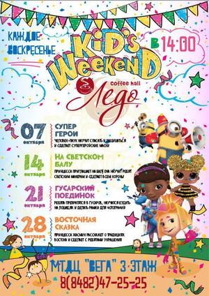 Kid's Weekend «На светском балу»
