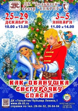 Музыкальная сказка «Как Иванушка Снегурочку спасал»