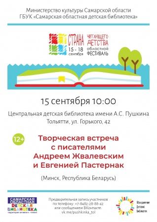 Творческая встреча с писателями Андреем Жвалевским и Евгенией Пастернак