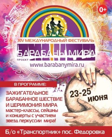 """14-й Международный фестиваль """"Барабаны Мира-2017"""""""