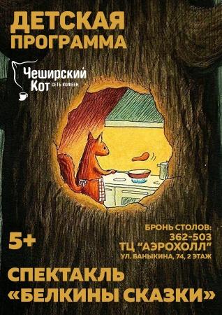 Спектакль «Белкины Сказки»