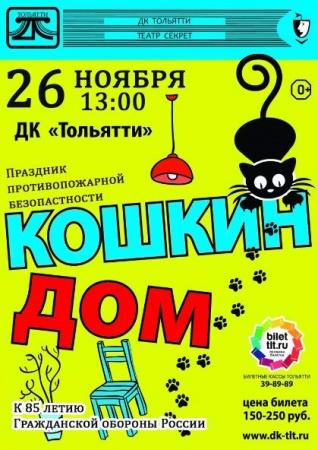 """Спектакль """"Кошкин дом"""""""