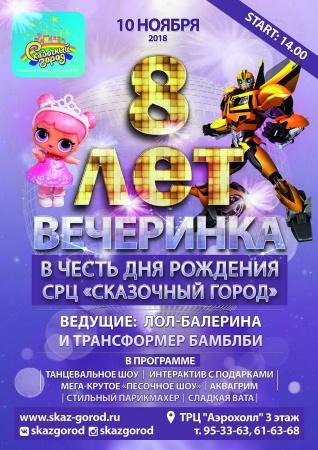 """День рождения СРЦ """"Сказочный город"""""""