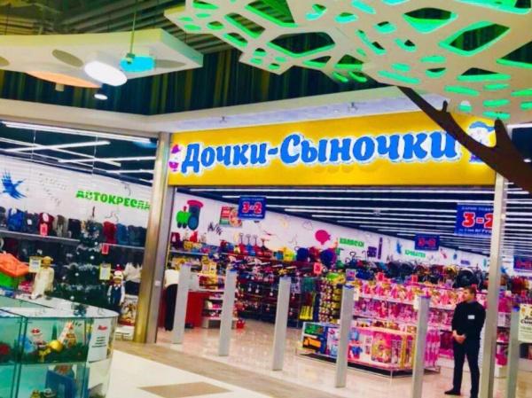 """Торжественное открытие магазина """"Дочки-сыночки"""""""