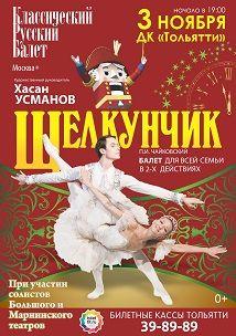 """""""Щелкунчик""""- балет для всей семьи"""