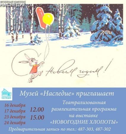 Театрализованная развлекательная программа на выставке «Новогодние хлопоты»