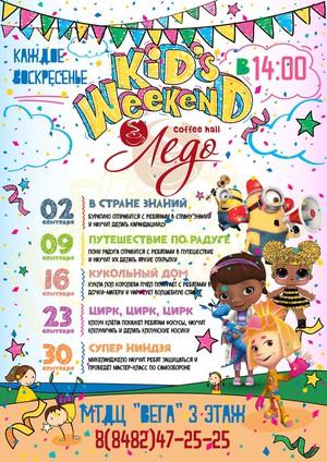 "Kid's Weekend ""Кукольный дом"""