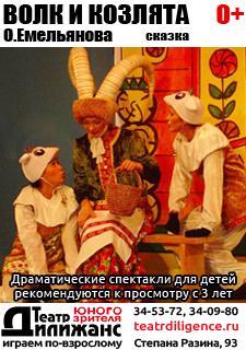 """Спектакль """"Волк и козлята"""""""