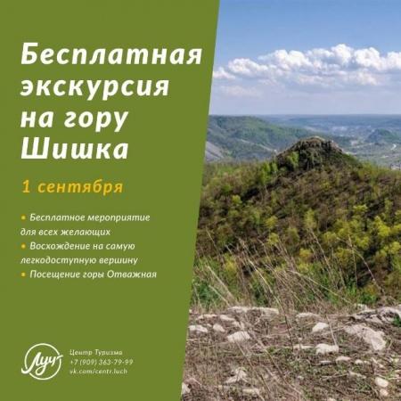 Бесплатная экскурсия на гору Шишка