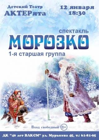 """Спектакль """"Морозко"""""""