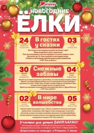 """Новогодняя ёлка """"В гостях у сказки"""""""