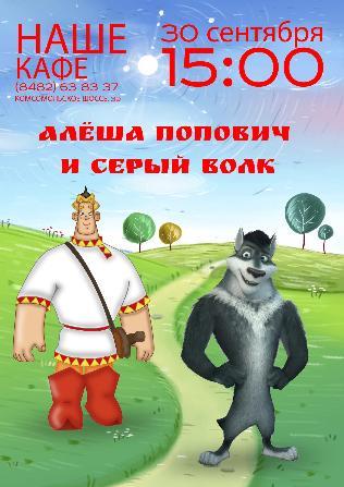 Алёша Попович и Серый Волк