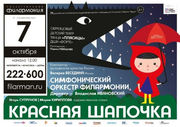"""Музыкально-хореографическая композиция """"Красная шапочка"""""""