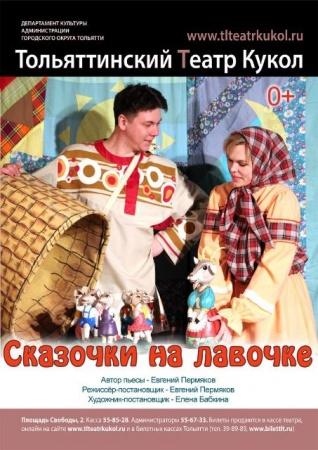"""Спектакль """"Сказочки на лавочке"""""""