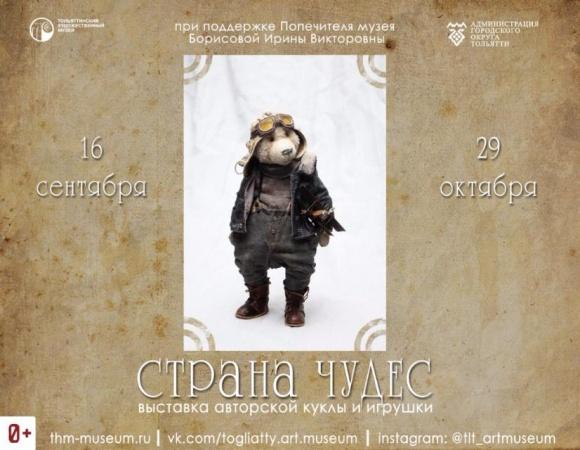 """Выставка авторской куклы и игрушки """"Страна чудес"""""""