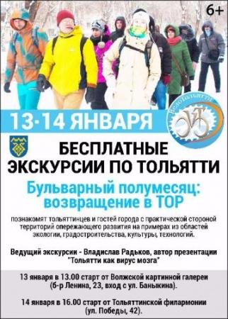 Бесплатная экскурсия по Тольятти