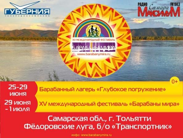 """XV Международный Юбилейный фестиваль """"Барабаны Мира"""""""