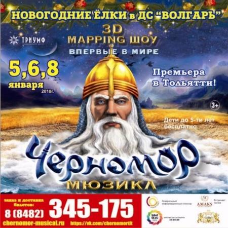"""Мюзикл """"Черномор"""""""