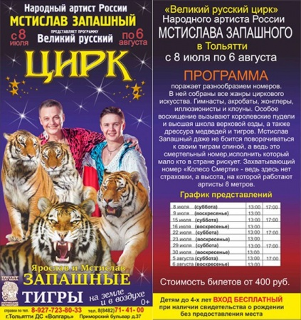 Цирк Мстислава Запашного