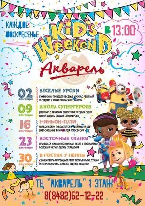 """Kid's Weekend """"Миньон-пати"""""""