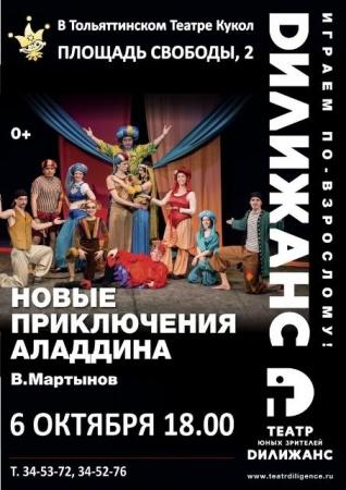 """Спектакль """"Новые приключения Алладина"""""""