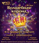 """Спектакль """"Волшебная корона, или Кто принцессу поцелует"""""""