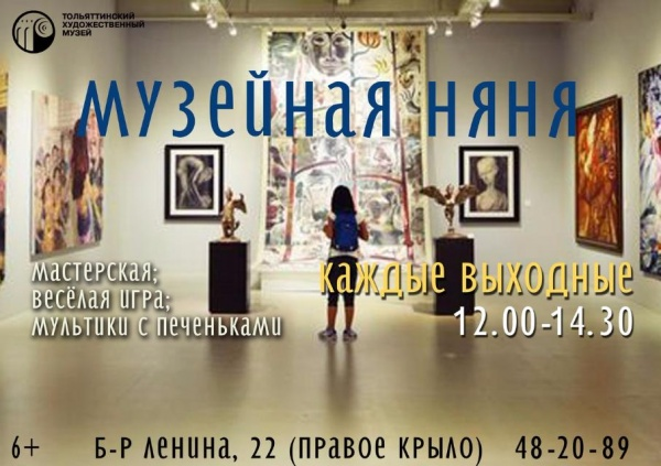 """Программа """"Музейная няня"""""""