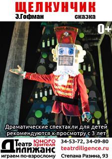 "Спектакль ""Щелкунчик"""