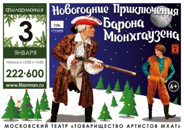 Новогодние приключения барона Мюнхгаузена