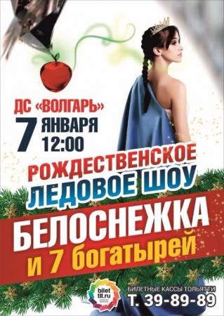 """Рождественское ледовое шоу """"Белоснежка и семь богатырей!"""