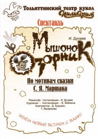 """Спектакль """"Мышонок-озорник"""""""
